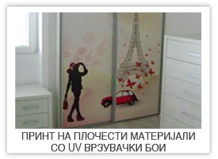 gallery-plocesti-materijali-uv